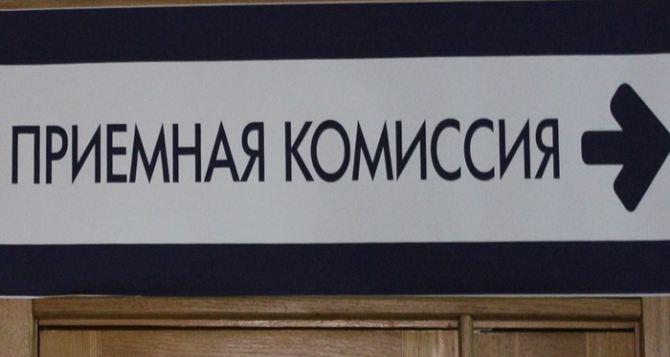 В  ЛНР утвержден порядок приема на обучение в вузы