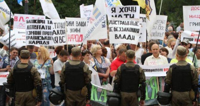 В Киеве митингуют вкладчики ликвидированных банков