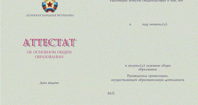 Более 11 тысяч школьников получили аттестаты ЛНР