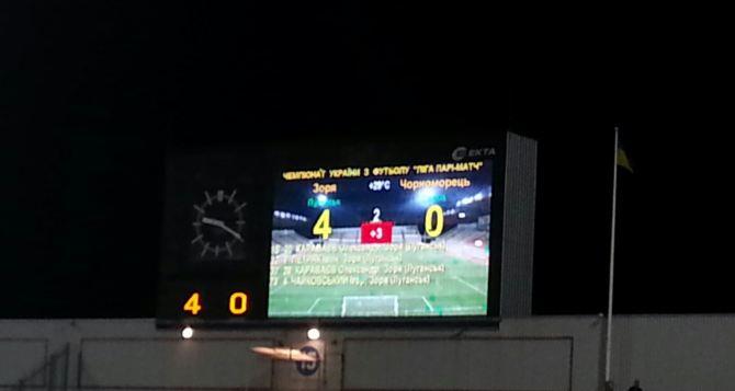 Луганская «Заря» со счетом 4:0 обошла «Черноморец» (видео)