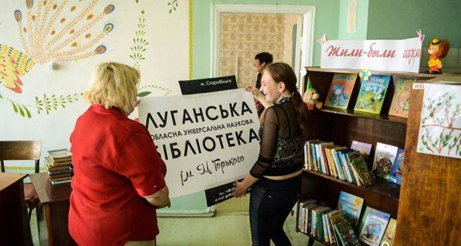 Луганская областная библиотека имени Горького борется за новый дом
