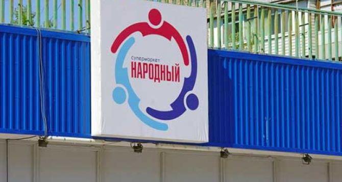 В самопровозглашенной ЛНР работает 27 супермаркетов «Народный»