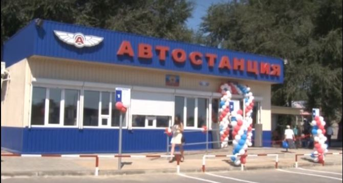 В Алчевске открыли новую автостанцию (видео)