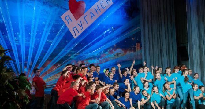 План праздничных мероприятий на День города в Луганске