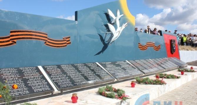 В Краснодоне открыли Мемориал памяти