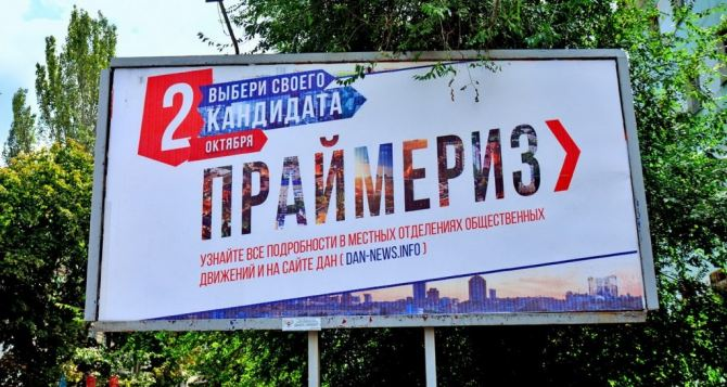 В Донецке официально началась предвыборная агитация
