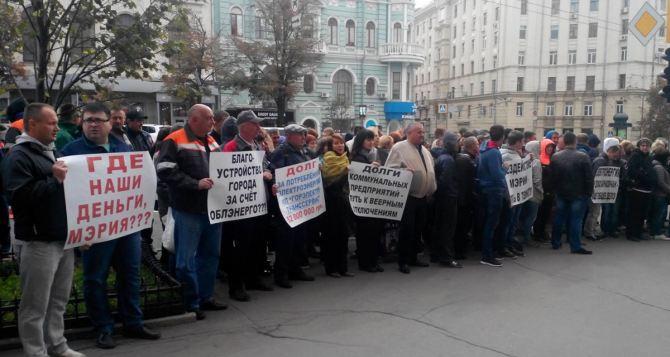 В Харькове сотрудники облэнерго пикетируют горсовет