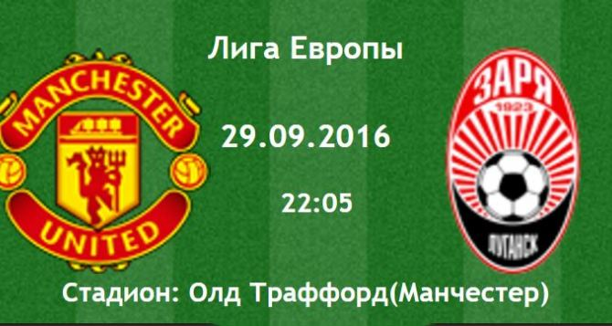 Судейская бригада на матч «Манчестер Юнайтед»— «Заря»