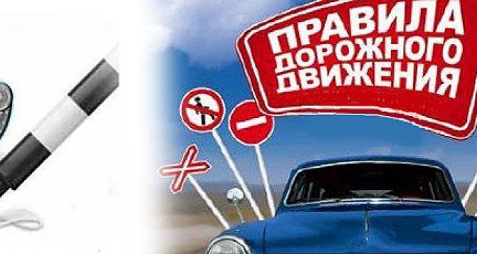 Украинцам готовят новые Правила дорожного движения