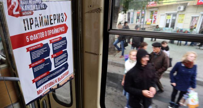 Украина расценивает праймериз в ЛНР и ДНР как попытку срыва Минского процесса