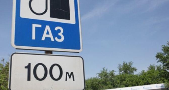 Стоимость газа на заправках самопровозглашенной ЛНР снизилась до 25 рублей