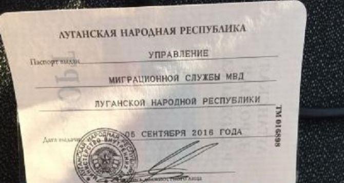 В пункте пропуска «Зайцево» задержали женщину с паспортом ЛНР (фото)