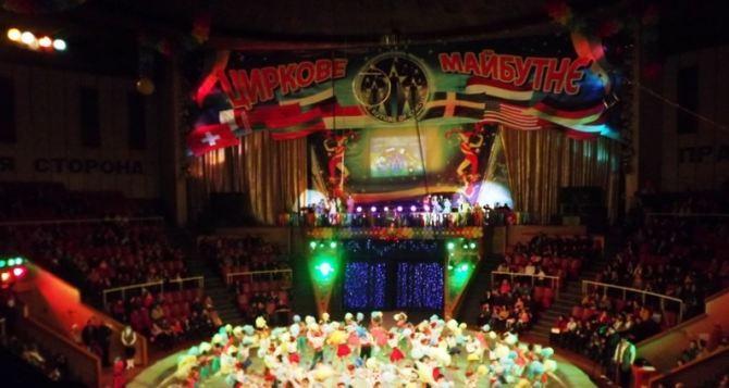 В Луганске 4ноября откроется фестиваль «Цирковое будущее»
