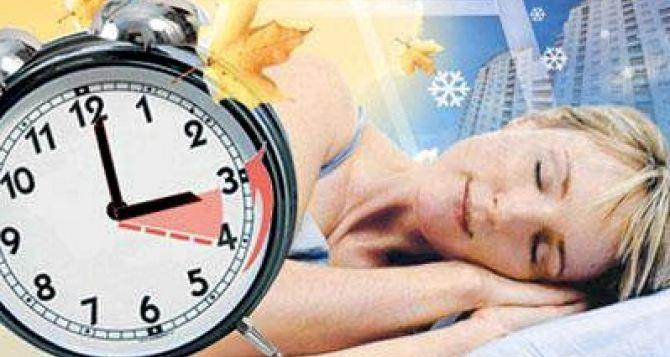 Украина в последний раз перейдет на зимнее время 30октября.