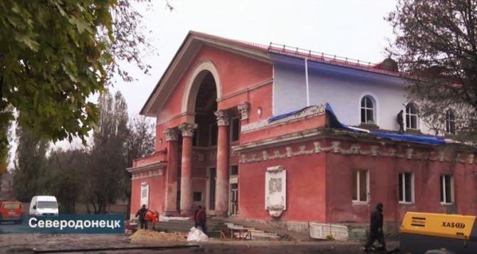 В Северодонецке к весне завершат капитальный ремонт театра (видео)