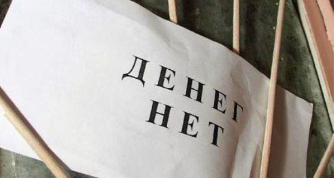 В ЛНР опровергли слухи о выдаче бюджетникам продуктов вместо зарплаты