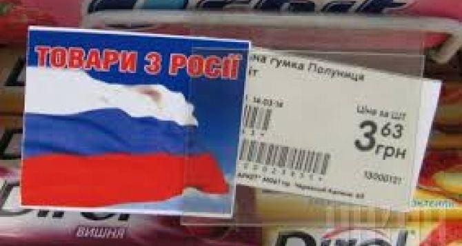 В Украине хотят маркировать все российские товары
