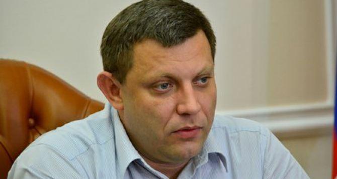 Дебальцево останется в составе ДНР. —Захарченко