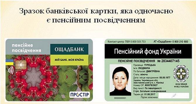 Для пенсионеров-переселенцев в Луганской области изготовили 12 тысяч электронных удостоверений