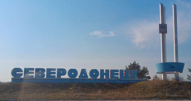 В Северодонецке собирают подписи против переименования города