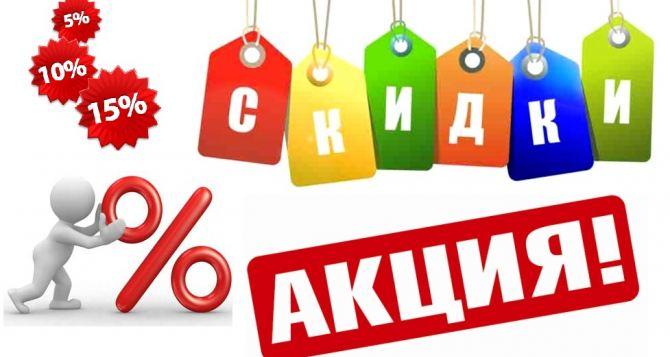 Акционные предложения в Киеве в различных супермаркетах