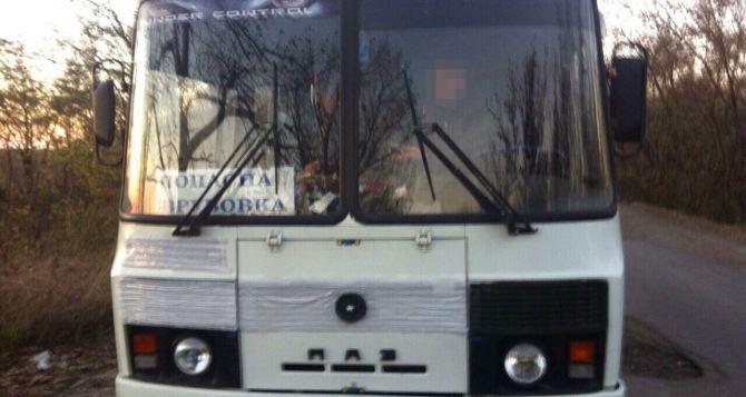 В Попасной закрыли предприятие, занимающееся незаконными перевозками в зоне АТО
