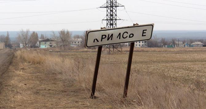 В Луганской области под обстрел попал район села Крымское