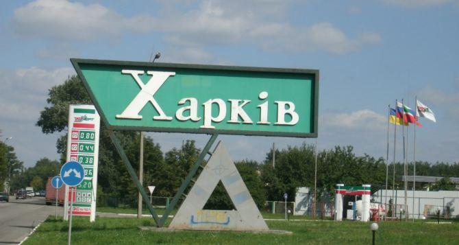 В Харьковской области начались антидиверсионные учения