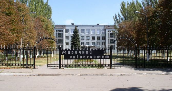 В Луганске переименовали медицинский университет