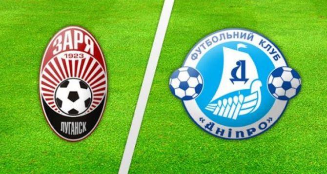 Луганская «Заря» 3декабря сыграет с «Днепром»
