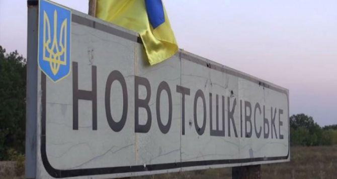 Боевого столкновения в Новотошковском 1декабря не было. —Лысенко