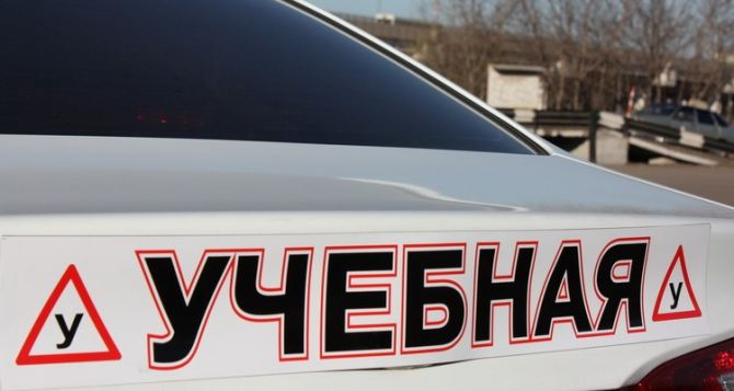 Автошколы Луганска выпустили 30 водителей