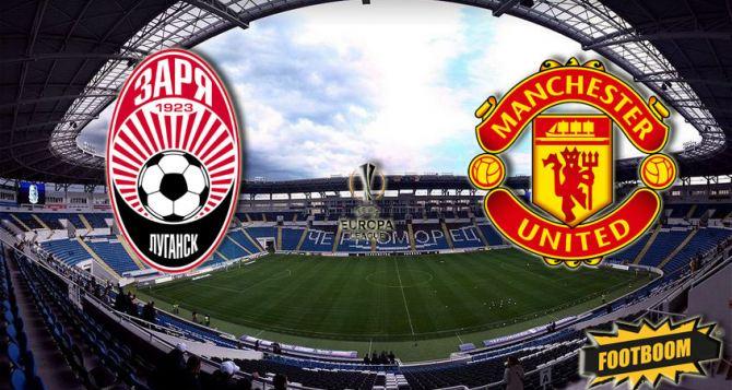 Луганская «Заря» в Одессе встретится с «Манчестер Юнайтед»