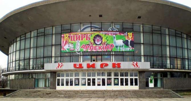 В Луганском цирке 24декабря стартует новогодняя программа
