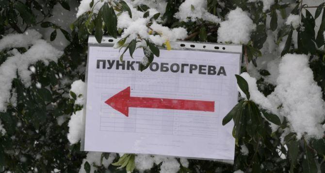 Пункты обогрева на территории Луганской области