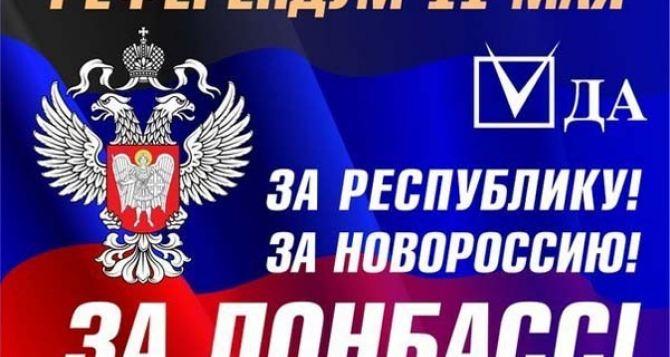 В Росси хотят обратиться к Путину с просьбой признать референдумы в ДНР и ЛНР