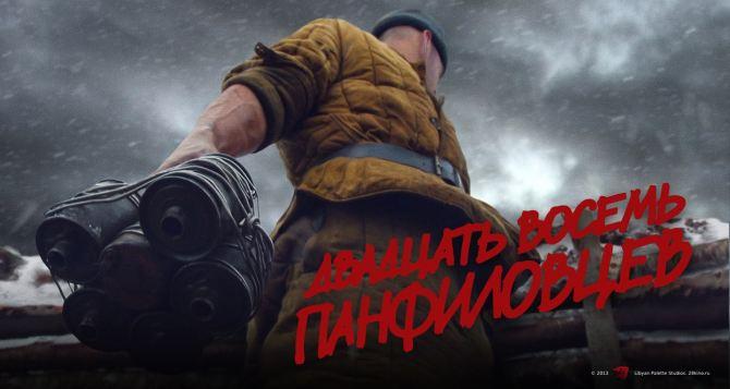 В Луганске пройдет благотворительный показ фильма «28 панфиловцев»