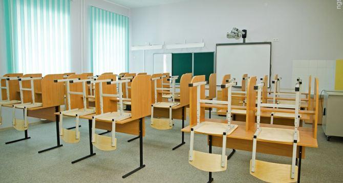 В Луганской области на карантин закрыли 96 школ