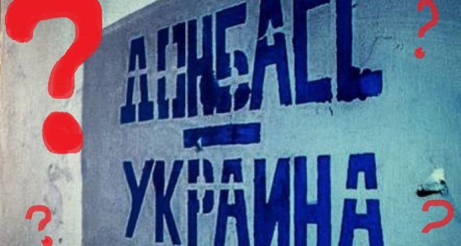 В Минске снова не согласовали особый статус Донбасса