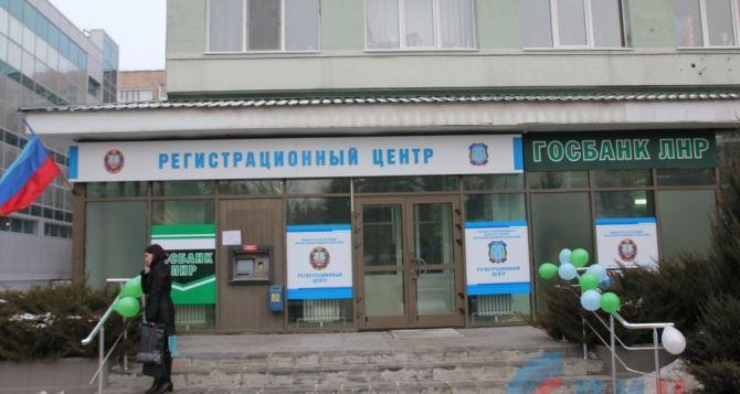В Луганске открыли регистрационный центр для предпринимателей (фото)