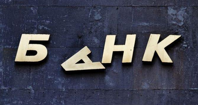 Еще 12 украинских банков могут признать неплатежеспособными