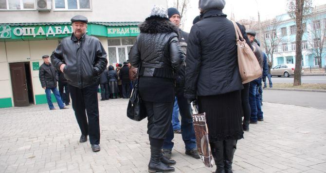 Переселенцев-пенсионеров обязали раз в три месяца отмечаться в «Ощадбанке»
