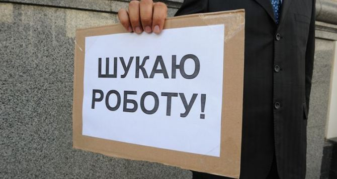 Работу в Украине имеет только половина трудоспособного населения. —Рева