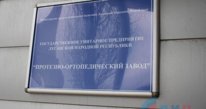 Луганский протезный завод изготовил более 5 тысяч изделий
