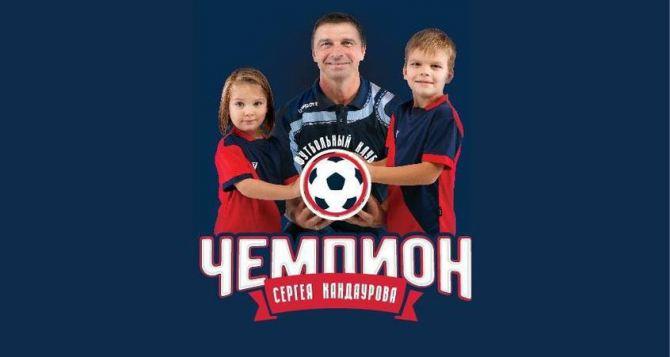 В Харькове откроют детскую футбольную школу