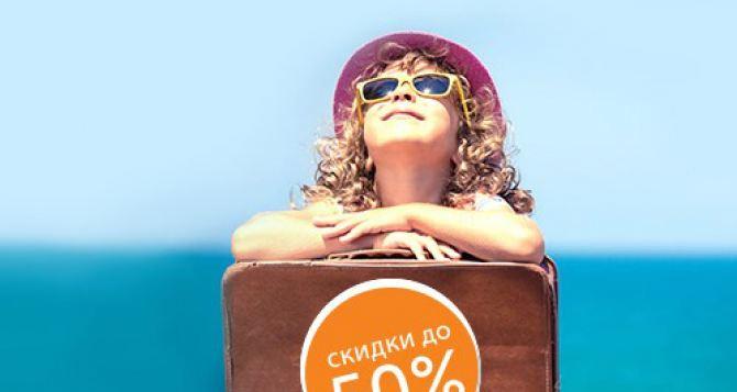 Скидка до 50% для отдыхающих по популярным летним направлениям: Coral Travel предлагает сэкономить при помощи раннего бронирования туров
