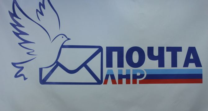 Заработала система почтовых денежных переводов между ЛНР и ДНР