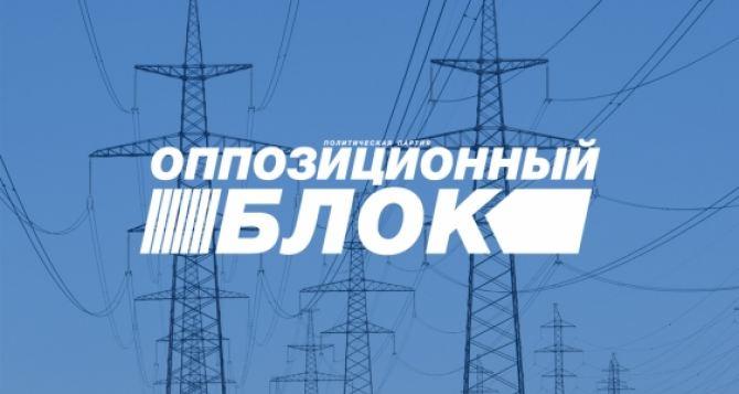 Оппозиционный блок требует отменить режимЧП в энергетике Украины