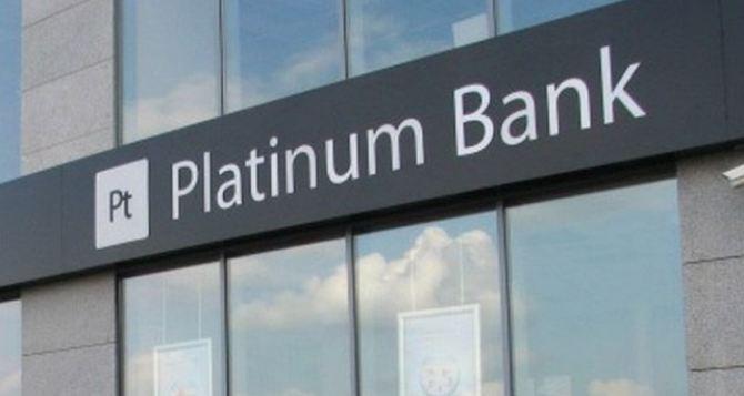 НБУ одобрил ликвидацию Платинум Банка