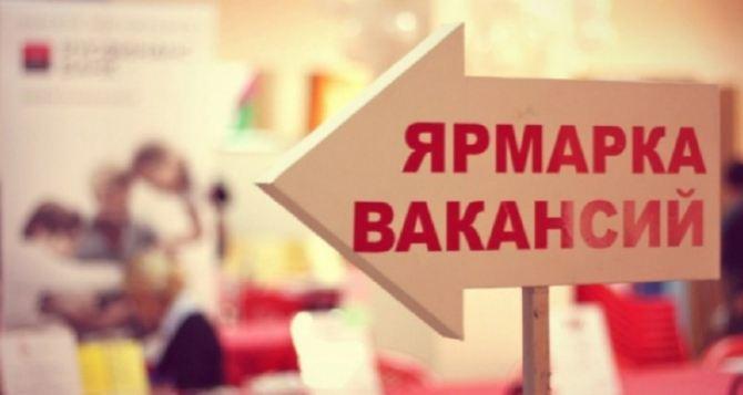 В Луганске пройдет ярмарка вакансий для лиц с ограниченными возможностями